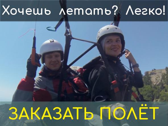Полёт на параплане с Ай-Петри