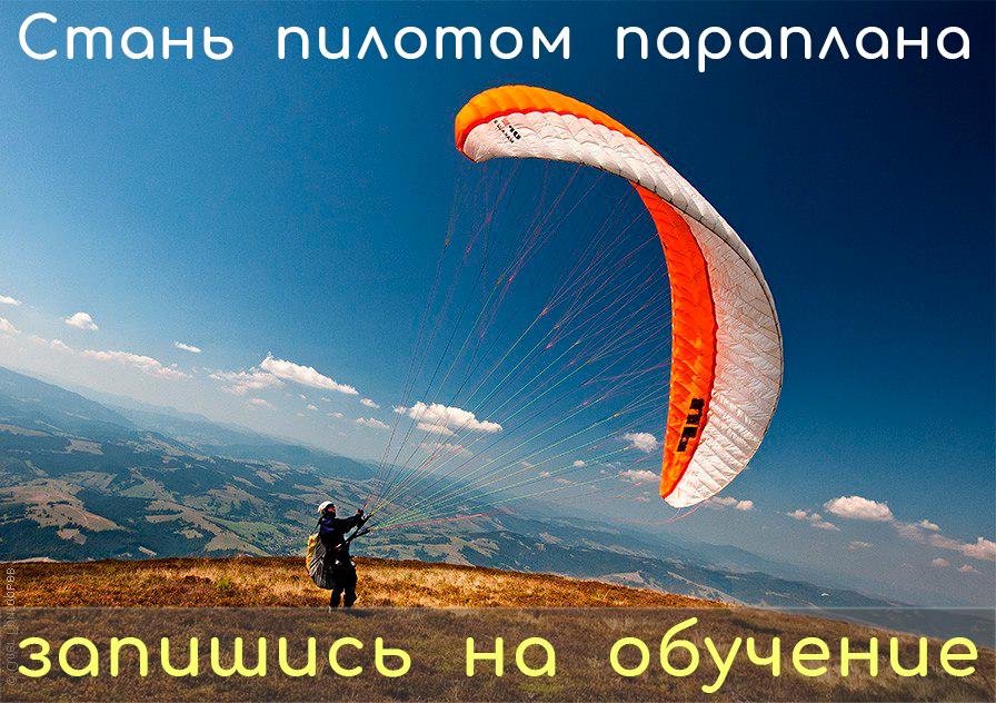 Обучение парапланеризму в Крыму